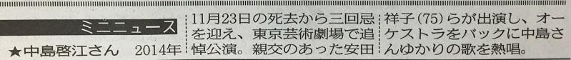 中日スポーツ.jpg